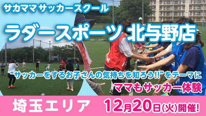 [12月20日]【埼玉】ラダースポーツ 北与野店で「サカママサッカースクール」開催