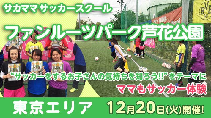 [12月20日]【東京】ファンルーツパーク芦花公園で「サカママサッカースクール」開催