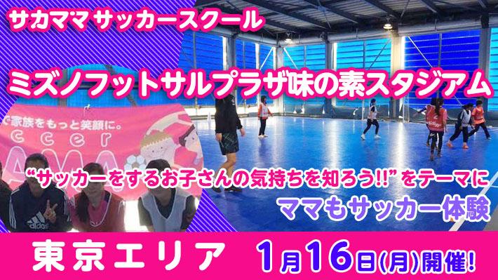 [1月16日]【東京】ミズノフットサルプラザ味の素スタジアムで「サカママサッカースクール」開催
