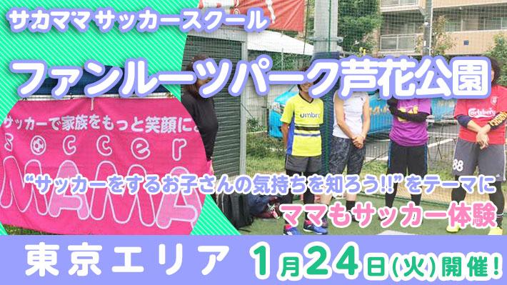 [1月24日]【東京】ファンルーツパーク芦花公園で「サカママサッカースクール」開催