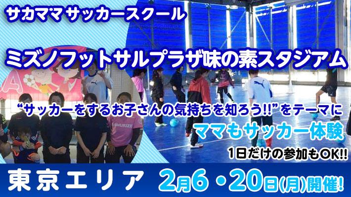 [2月6・20日の2日間] 【東京】ミズノフットサルプラザ味の素スタジアムで「サカママサッカースクール」を開催!!