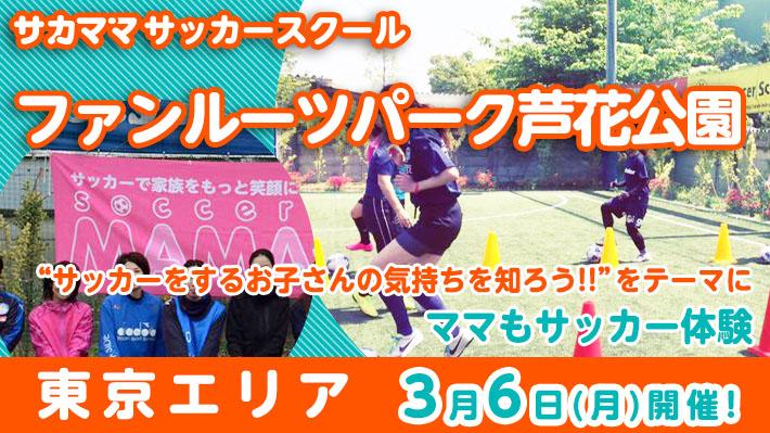 [3月6日]【東京】ファンルーツパーク芦花公園で「サカママサッカースクール」開催