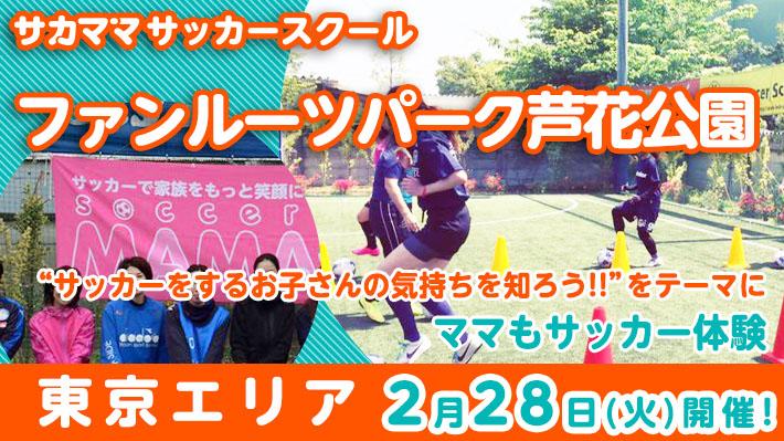 [2月28日]【東京】ファンルーツパーク芦花公園で「サカママサッカースクール」開催