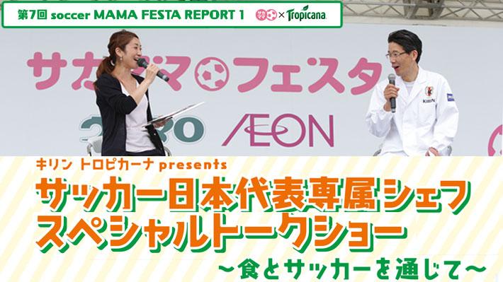 第7回soccer MAMA REPORT1 キリン トロピカーナ presents サッカー日本代表専属シェフスペシャルトークショー~食とサッカーを通じて~