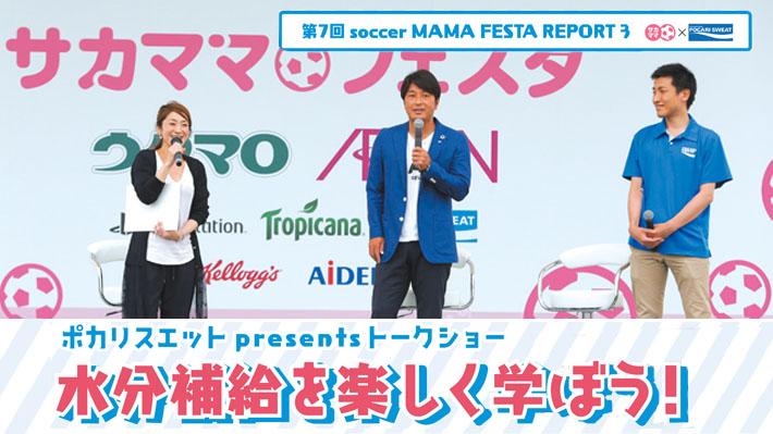 第7回soccer MAMA FESTA REPORT 3 ポカリスエットpresentsトークショー 水分補給を楽しく学ぼう!