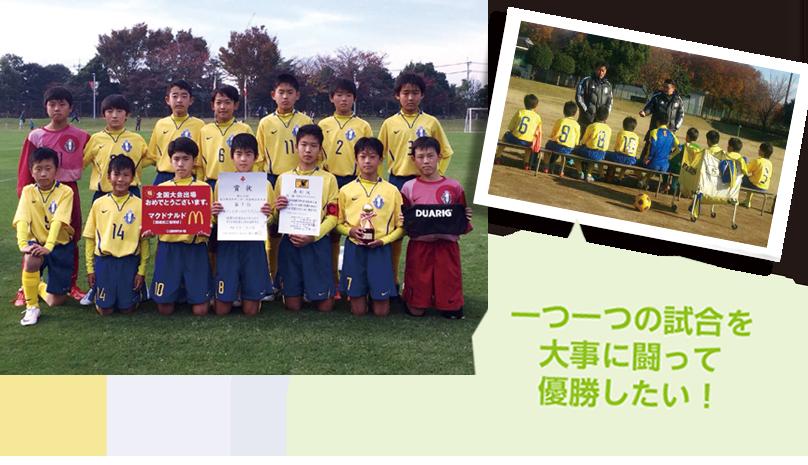 戸塚FCJ