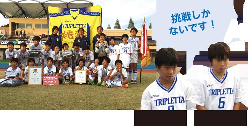 トリプレッタサッカークラブ