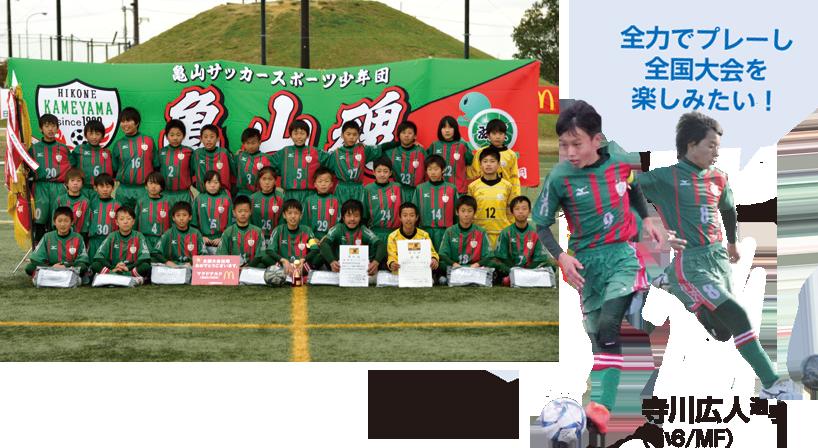 亀山サッカースポーツ少年団