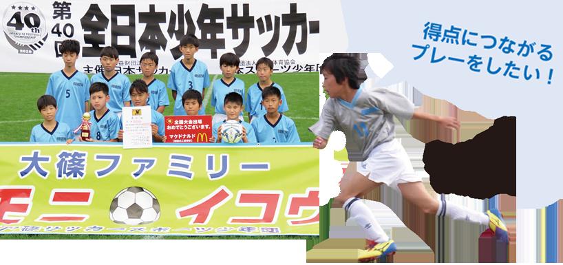 大篠サッカースポーツ少年団