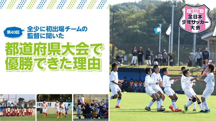 全少に初出場チームの監督に聞いた<br>都道府県大会で優勝できた理由
