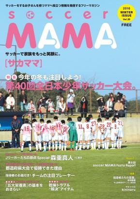 サカママ Vol.20 2016 WINTER ISSUE (2016年12月発行)