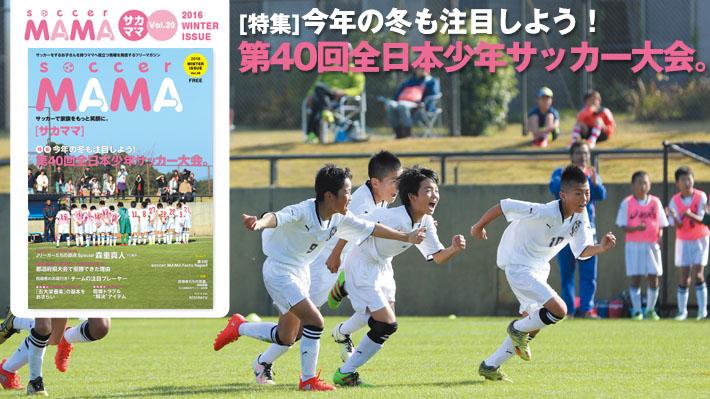 サカママ Vol.20 2016 WINTER ISSUEが発行されました!!
