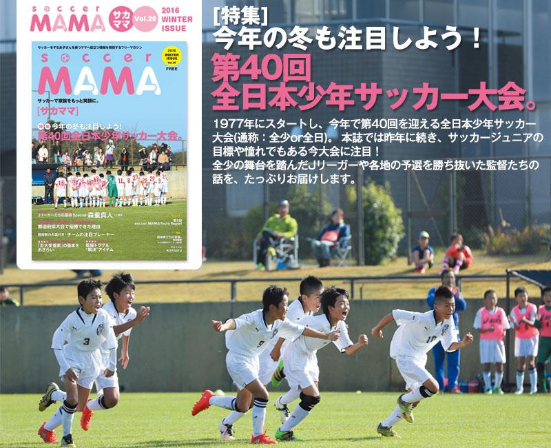 サカママ Vol.20 WINTER ISSUE