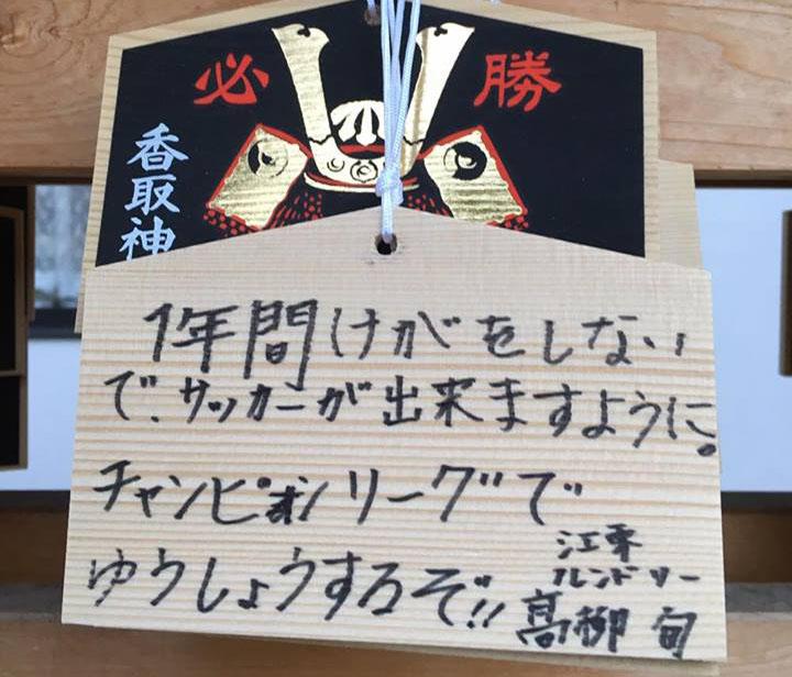 スポーツの神様・香取神社