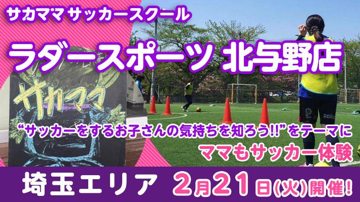 [2月21日]【埼玉】ラダースポーツ 北与野店で「サカママサッカースクール」開催