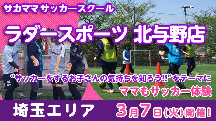 [3月7日]【埼玉】ラダースポーツ 北与野店で「サカママサッカースクール」開催