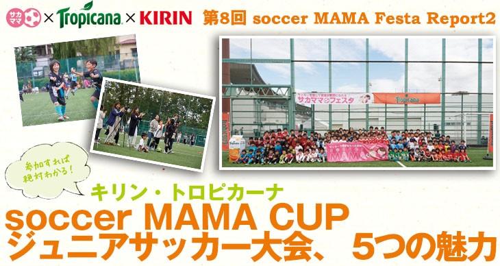 キリン・トロピカーナsoccer MAMA CUP ジュニアサッカー大会、 5つの魅力
