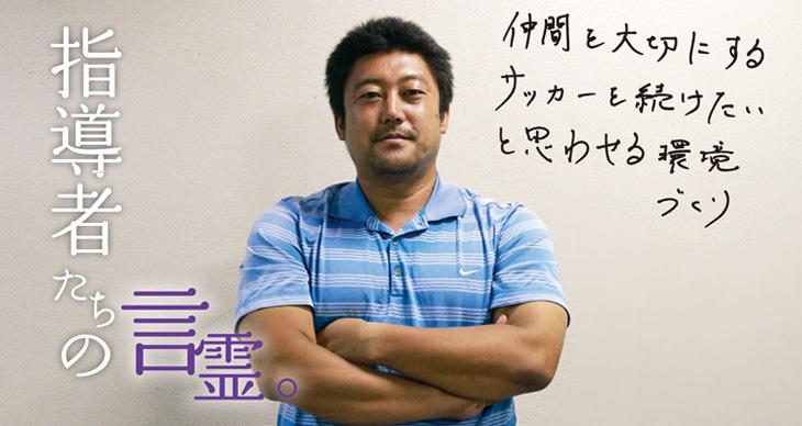 指導者の言霊。 「朝岡隆蔵 市立船橋高校サッカー部監督」