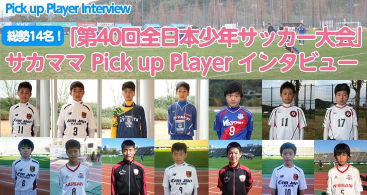 総勢14名!「第40回全日本少年サッカー大会」 サカママ Pick up Player インタビュー