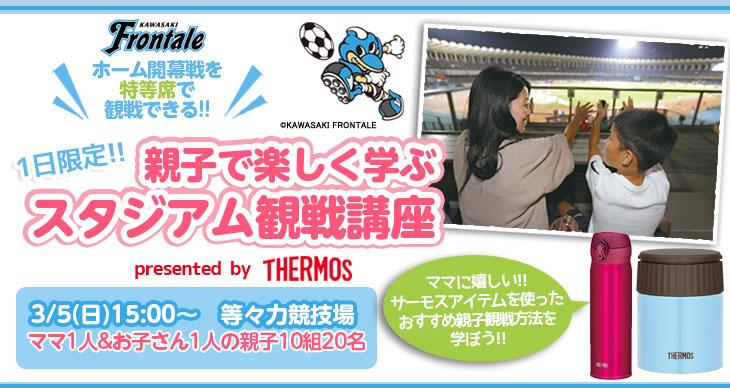 [3月5日]1日限定!!親子で楽しく学ぶスタジアム観戦講座
