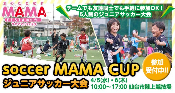 友達同士でも参加OK!5人制ジュニアサッカー大会「soccer MAMA CUP」が仙台で開催!!