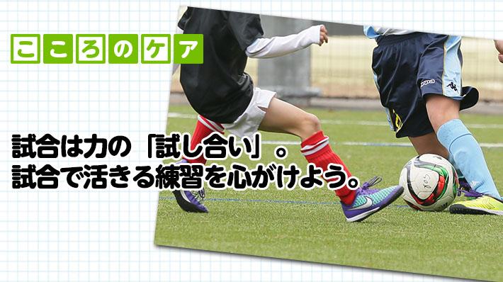 試合は力の「試し合い」。 <br>試合で活きる練習を心がけよう。