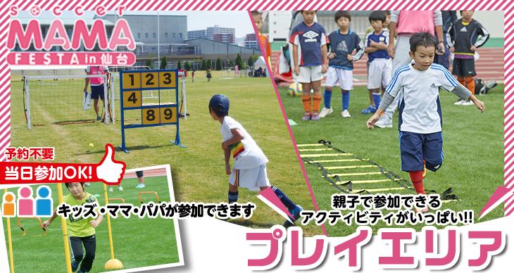 親子で何度でも楽しめるサッカーゲームとベースボール体験!プレイエリア