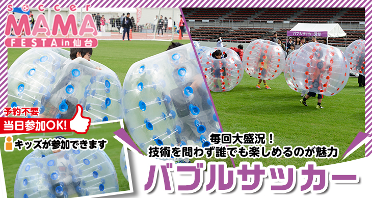 ぶつかっても弾かれて転んでも痛くない!普段とは違った感覚が楽しめるバブルサッカー