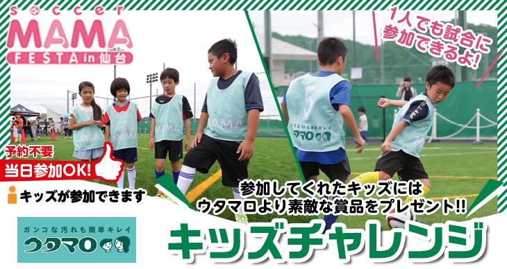 年中から体験できるのが嬉しい!<br>ウタマロキッズサッカーチャレンジ