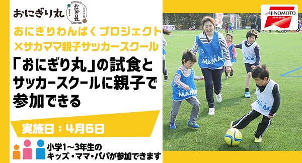 おにぎりわんぱくプロジェクト×サカママ親子サッカースクール