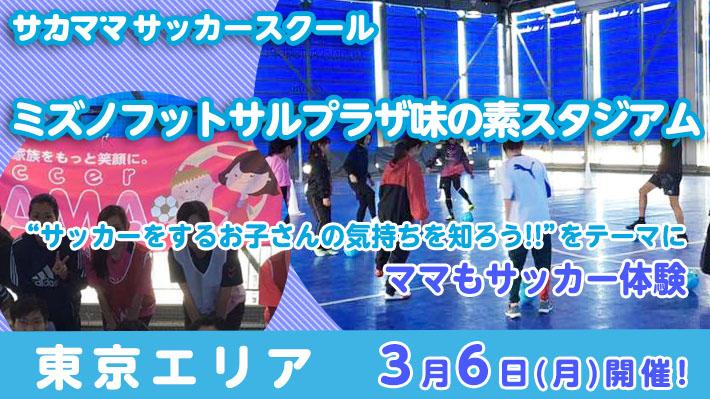 [3月6日] 【東京】ミズノフットサルプラザ味の素スタジアムで「サカママサッカースクール」を開催!!