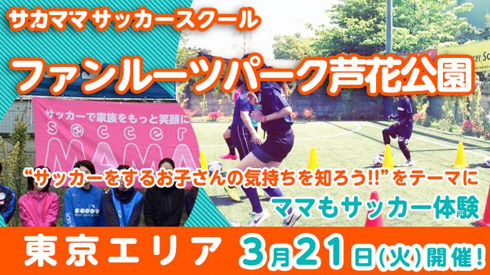 【雨天中止】[3月21日]【東京】ファンルーツパーク芦花公園で「サカママサッカースクール」開催
