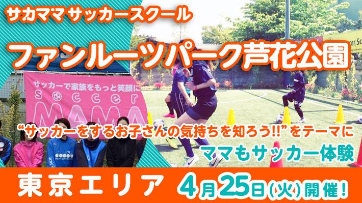 [4月25日]【東京】ファンルーツパーク芦花公園で「サカママサッカースクール」開催
