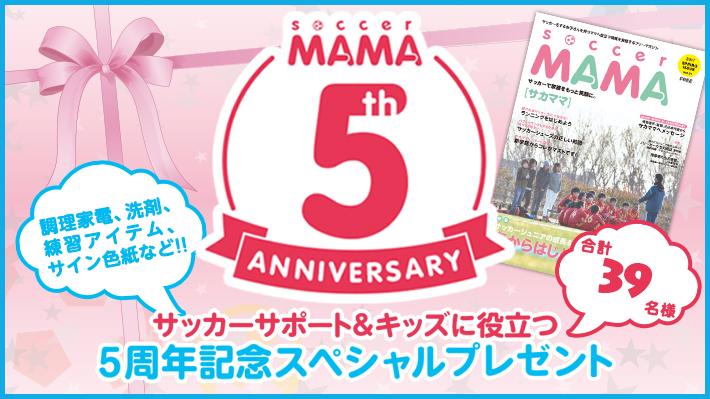 合計で39名様に!!<br>soccer MAMA 5周年記念スペシャルプレゼント