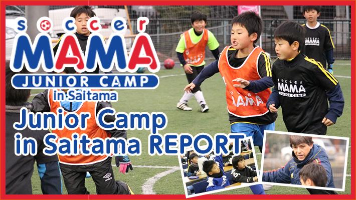 サカママキャンプ in Saitama 開催レポート