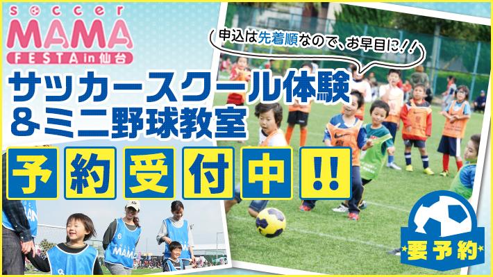 【受付中!!】人気のサッカースクール体験&ミニ野球教室の体験予約