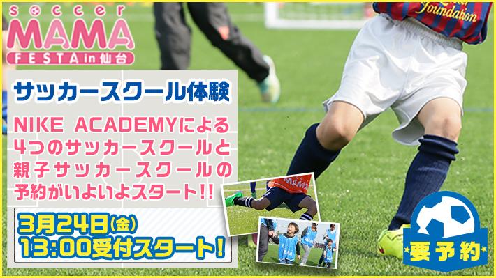 【3月24日(金)13:00受付開始!!】NIKE ACADEMYによる4つのサッカースクール&親子サッカースクールの予約がスタート!!