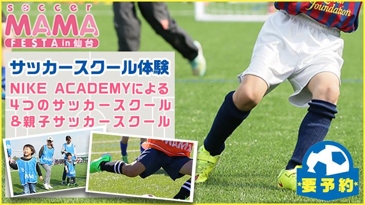 NIKE ACADEMYによる4つのサッカースクール&親子サッカースクールの予約がスタート!!