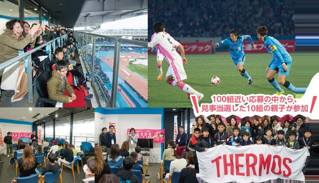 サッカー力アップにつながるスタジアム観戦講座を開催