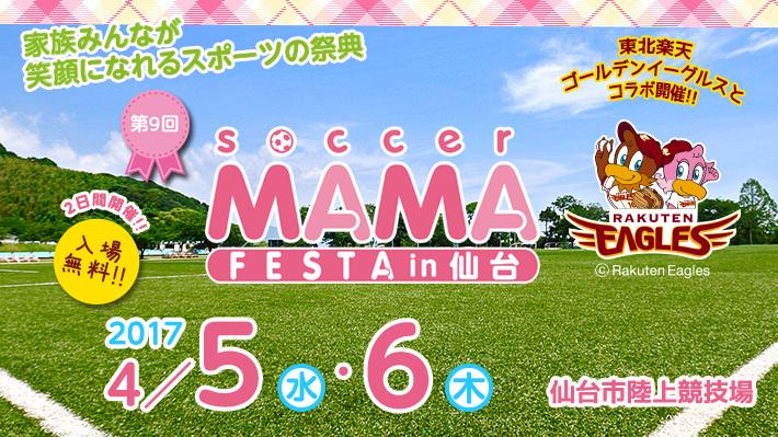 いよいよ4月5・6日にサカママフェスタ in 仙台が開催!!