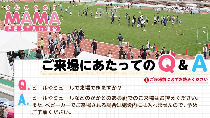 【サカママフェスタ in 仙台】ご来場にあたってのQ&A