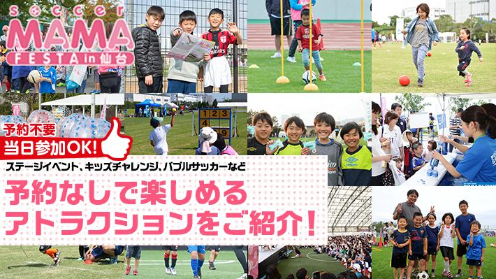 【サカママフェスタ in 仙台】予約なしで楽しめるアトラクションをご紹介!