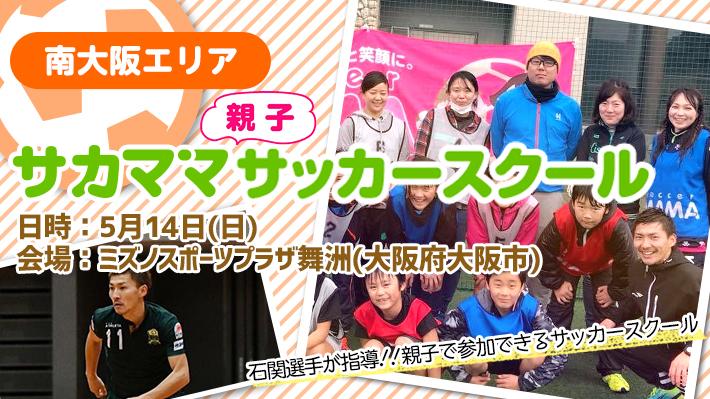 [5月14日]サカママ親子サッカースクール開催【南大阪エリア】