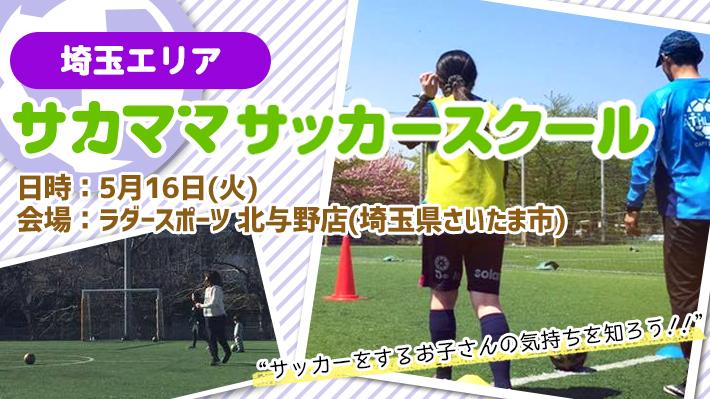 [5月16日]サカママサッカースクール開催【埼玉エリア】