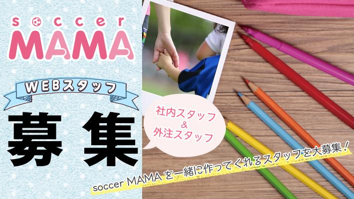 【社内スタッフ&外注スタッフ】soccer MAMA WEBを一緒に作ってくれる方を募集!!