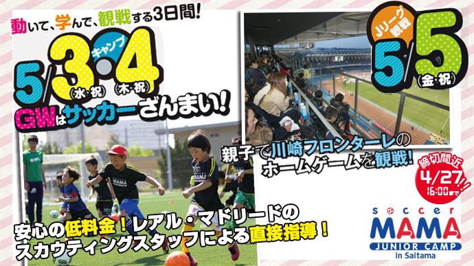 サカママジュニアサッカーキャンプ in Saitama 5月3~4日の2日間開催!!