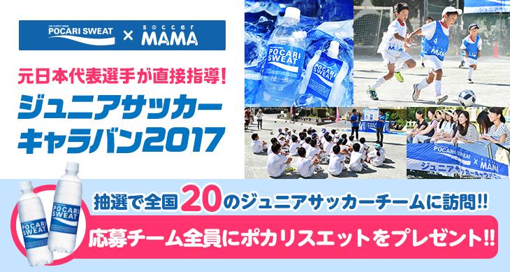 元日本代表選手が直接指導!ポカリスエット×サカママ ジュニアサッカーキャラバン2017