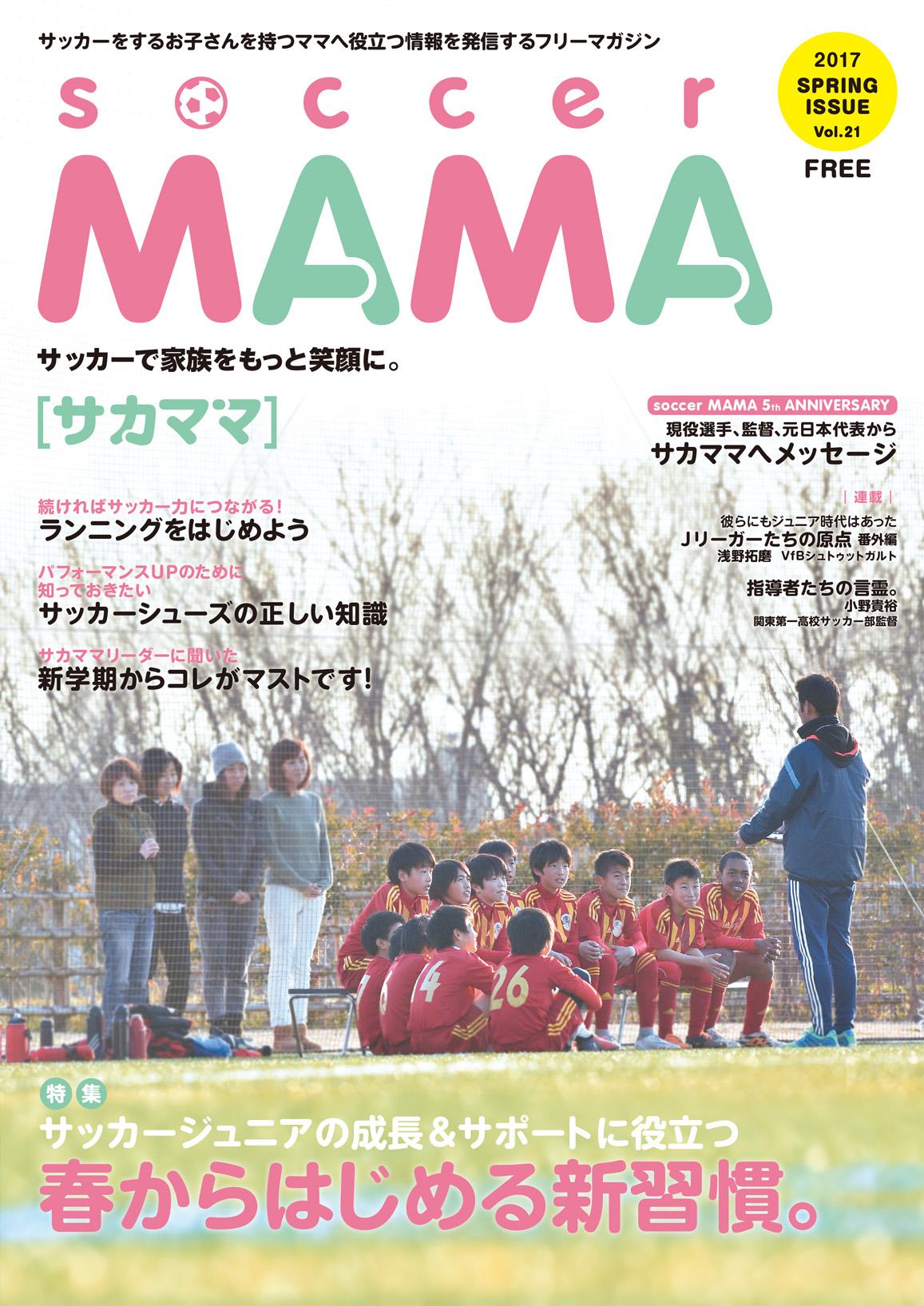 サカママ Vol.21 2017 SPRING ISSUE (2017年4月発行)