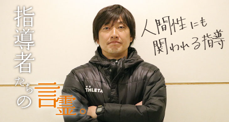 指導者の言霊。「小野貴裕  関東第一高校サッカー部監督」