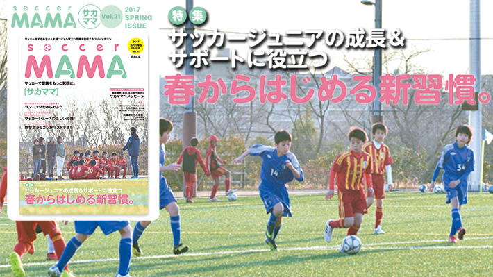 soccer MAMA Vol.21 2017 SPRING ISSUEが発行されました!!